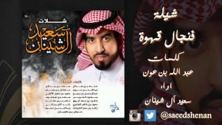 getlinkyoutube.com-شيلة    فنجال قهوة    كلمات عبدالله بن عون    اداء سعيد آل شينان + MP3