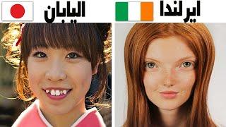 getlinkyoutube.com-مقاييس جمال المرأة فى دول العالم المختلفة