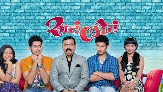 Marathi Movie 2018 | Latest Marathi Full Comedy Movie