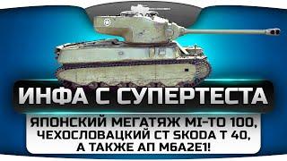 getlinkyoutube.com-Инфа с СуперТеста. Японский супертяж Mi-To 100, чешская Skoda T 40 и ап M6A2E1!