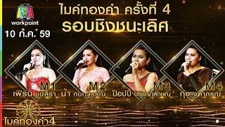 getlinkyoutube.com-ไมค์ทองคำ 4 | ชิงชนะเลิศ รอบเพลงช้า | 10 ก.ค. 59 Full HD