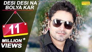 Desi Desi Na Bolya Kar - Raju Punjabi, Vicky Kajla, MD & KD || Latest Hit Haryanvi Song