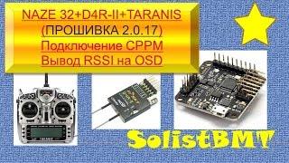 getlinkyoutube.com-Naze32+D4R-ll+Taranis+cleanflight(OSD)=вывод RSSI на OSD Прошивка Тараниса 2.0.17