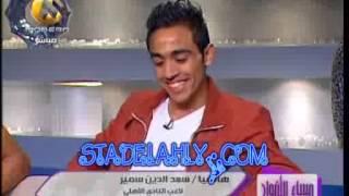 سعد سمير بيعمل مذيع ماتش مع شلبي
