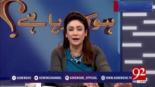 Ho Kya Raha Hai 07-03-2017 - 92NewsHDPlus