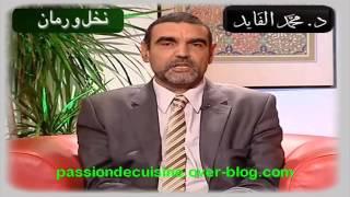 البورون يساعد على خصوبة الرجال و النساء و نواة التمر غنية بالكالسيوم مع د محمد الفايد 04/05/2014