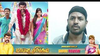 getlinkyoutube.com-Mapla Singam movie review by sudhakar | மாப்ள  சிங்கம் விமர்சனம்