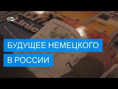 Немецкий язык в России: популярность растет