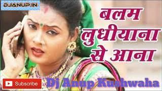Balam Ludhiyana Se Aajana (Compatition Hard Electro Mix) (Dance 2017) Dj Anup Kushwaha