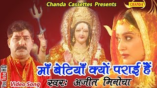 माँ बेटियाँ क्यों पराई हैं || Ajit Minocha || Hindi Popular Mata Bhajan