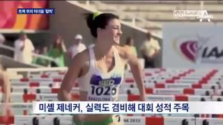 가장 섹시한 육상 스타…트랙 위 '미녀'가 뜬다
