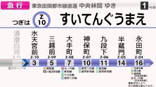 getlinkyoutube.com-東京メトロ8000系半蔵門線直通 急行中央林間行き 久喜~中央林間 トレインビジョン再現