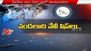 getlinkyoutube.com-International Fleet Review to Held on February 4th in Vizag || NTV