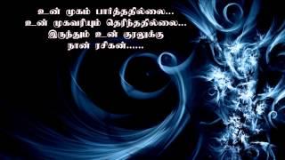 getlinkyoutube.com-Natpu Kavithai