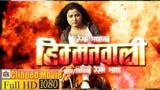 getlinkyoutube.com-Himmatwali Clipped Movie - Rekha Thapa