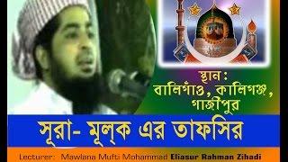 getlinkyoutube.com-Sura Moulk   er Tafsir   mawlana eliasur rahman zihadi