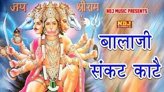 getlinkyoutube.com-Bala Ji Sankat kaate # New Haryanvi Bhagti Song 2016 # Rahul Kasandi # Miss Ada # Raju Gudha # NDJ