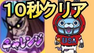 getlinkyoutube.com-妖怪ウォッチバスターズ 赤猫団#56 プリズン素材が集まらない? ならUSAピョンでチャレンジ高速周回!