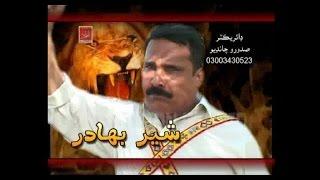 getlinkyoutube.com-Sher Bahadur - Sindhi Tele Film | Azad Production