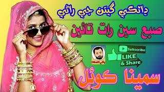 Sameena Koyal 9 New Dhatki Song Geo Missrani.mp4