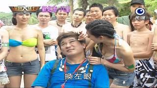 2012-08-12-HD綜藝大集合-新北市八里-趙孟姿性感泳裝吃冰大家眼睛吃冰淇淋
