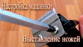 getlinkyoutube.com-Настройка машинки для стрижки волос. Выставление ножей.