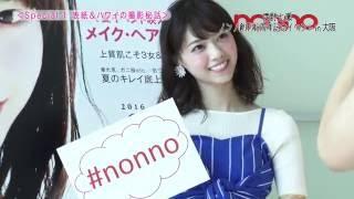 getlinkyoutube.com-ノンノ45周年記念 西野七瀬トークショーin大阪ダイジェスト