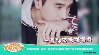 getlinkyoutube.com-《芒果捞星闻》 Mango Star News:赵又廷美手骨节分明婚戒不离手【芒果TV官方版】