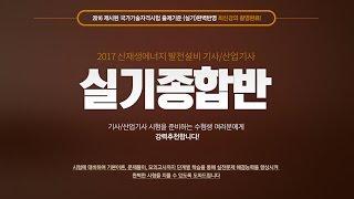 getlinkyoutube.com-[스터디채널] 신재생에너지발전설비기사 실기