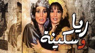 getlinkyoutube.com-مسرحية ريا و سكينة - Masrahiyat Rayya We Sekeena