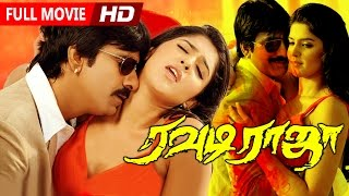 getlinkyoutube.com-Tamil Superhit Movie | Rowdy Raja [ Full HD ] | Full Action Movie | Ft.Ravi Teja, Srikanth