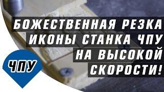 getlinkyoutube.com-Божественная резка иконы станка ЧПУ на высокой скорости!