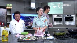 getlinkyoutube.com-【型男大主廚】阿基師終於教到好徒弟料理大賽 20151125【完整版】