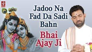 Jado Naa Fad Da Saadi Bahan - Krishna Bhajan - Latest Full Video Hindu Devotional Bhajan 2014