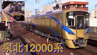 getlinkyoutube.com-金ピカ☆泉北ライナー12000系 なんば入線 !!!