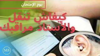 getlinkyoutube.com-الغش في الامتحان الوطني