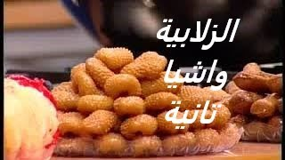 getlinkyoutube.com-الزلابية - Chef Chadi Zeitouni
