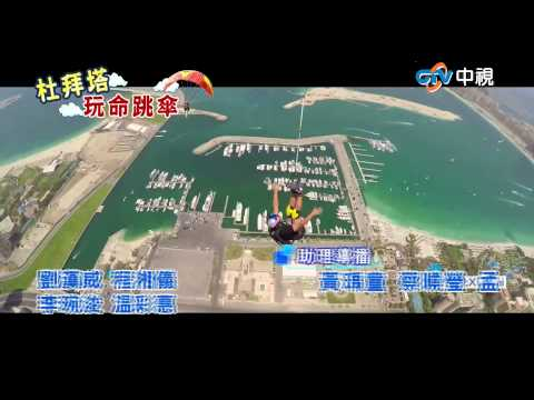【中視新聞】挑戰杜拜公主塔 低空跳傘創意百出 20150501