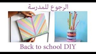 getlinkyoutube.com-الرجوع للدراسة: زيني أدواتك المدرسية بنفسك: DIY back to school