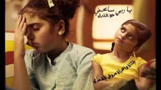 getlinkyoutube.com-جديد حلا الترك - يا رب سامحني   حصري من مروش الشمري