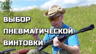 getlinkyoutube.com-Какую пневматическую винтовку выбрать?