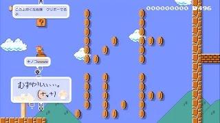 getlinkyoutube.com-【実況】作って遊べ!マリオメーカーをツッコミ実況part11