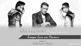 getlinkyoutube.com-Νίκος Μακρόπουλος ft. Knock Out - Ζήτημα ζωής και θανάτου