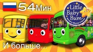 getlinkyoutube.com-Колеса у автобуса | И больше детских стишков | от LittleBabyBum
