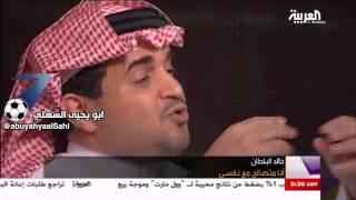 getlinkyoutube.com-خالد البلطان لبتال القوس مشكلة عواطفك النصراويه وبتال القوس انت كنت نصراوي قبلي