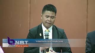 เทปบันทึกรายการ : เวทีเสวนาเลือกตั้งท้องถิ่น วันที่ 24 มีนาคม 2562
