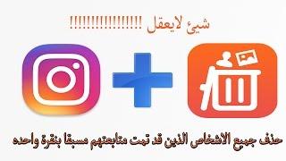 getlinkyoutube.com-حذف جميع اللي متابعهم بالانستقرام دفعة واحدة و بدون تعب Cleaner for Instagram