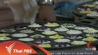 ลงทุนทำกิน : แฟรนไชส์อาหารไทย (7 ก.ย. 58)