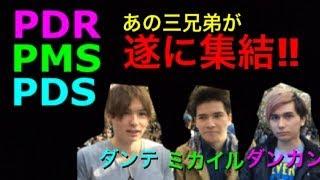 getlinkyoutube.com-【PDS】あの三兄弟が遂に!?【PDR】
