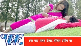 getlinkyoutube.com-एक बार पलट के देखs Ek Bar Patal Ke Dekha - Rakesh Mishra - Bhojpuri Hot Songs 2015 - Prem Diwani